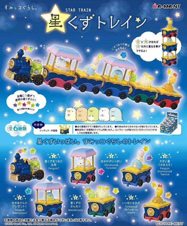 San-X Sumikko Gurashi Stardust Train 01