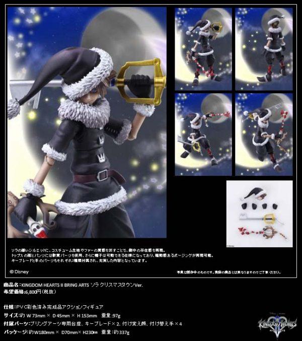 Sora Christmas